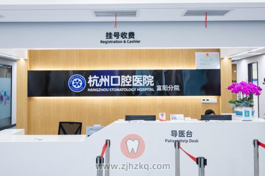 杭州口腔医院富阳分院端午门诊时间安排