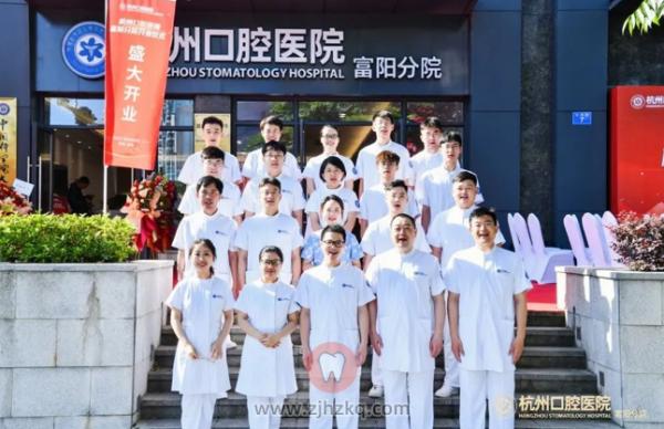 杭州口腔医院富阳分院正式开业