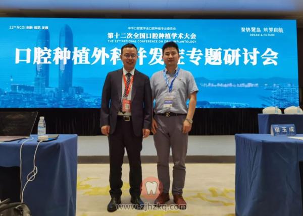 杭州张尧生口腔参加第十二次全国口腔种植学术大会