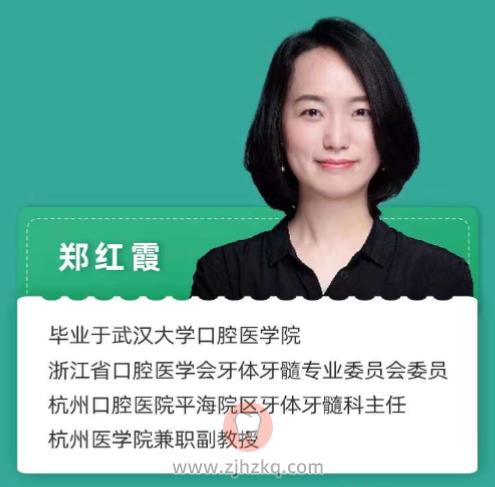 牙周人CLUB云讲堂嘉宾轩东英王晶郑红霞陈洪焕