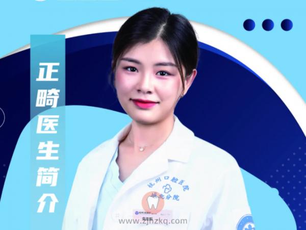 杭州口腔医院正畸科医生金晨蕊