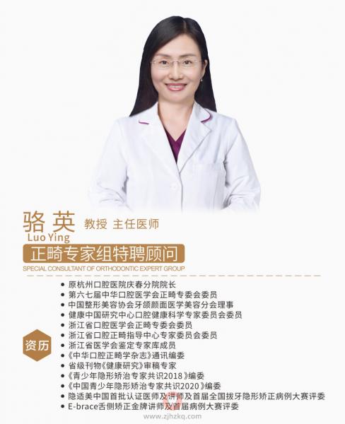 杭州正畸专家骆英教授加入品凯口腔医院