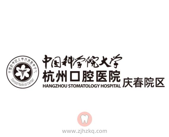 杭州口腔医院庆春院区门诊时间调整