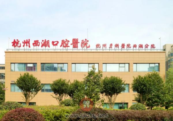 杭州西湖口腔医院收费高吗贵不贵?
