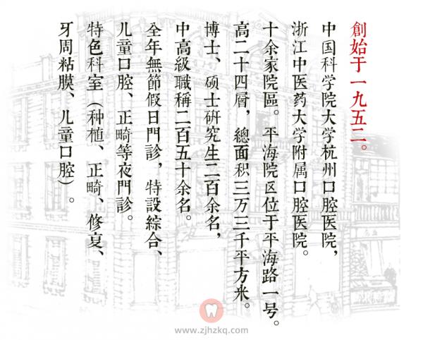 杭州口腔医院急诊科