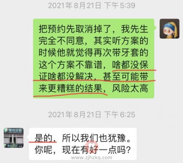 杭州博悦齿科陈国平正畸日记