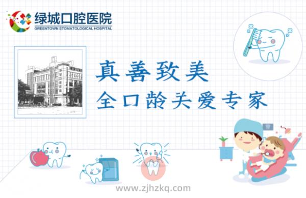 杭州绿城口腔医院免费洁牙洗牙活动来了