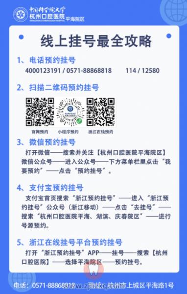 杭州口腔医院线上挂号预约教程最新版