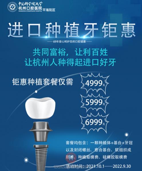 杭州口腔医院种牙特惠补贴2021-2022